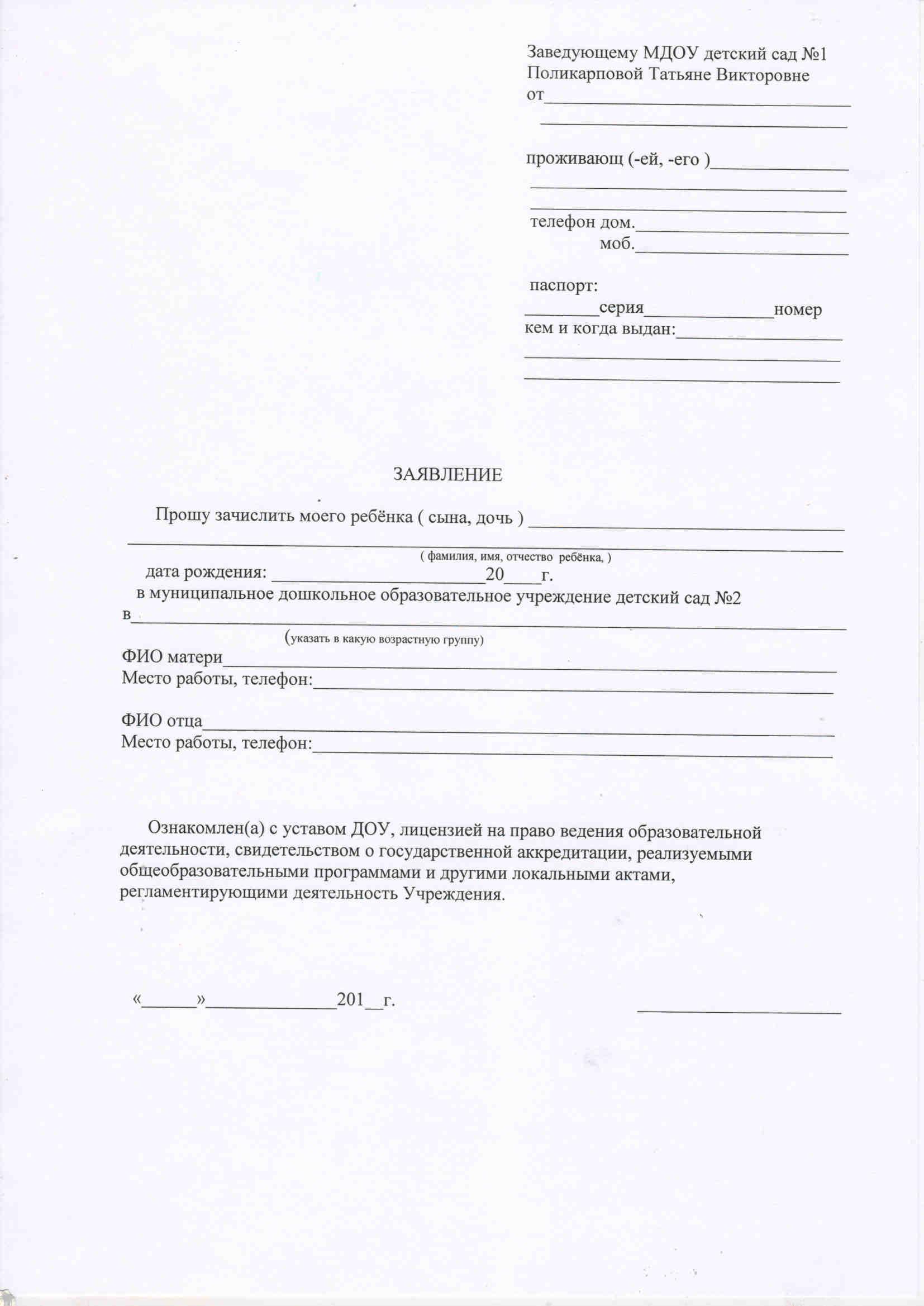 Внутренние документы органов государственной власти.
